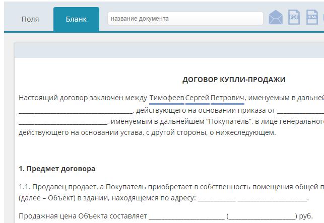 Управление документооборотом в CRM