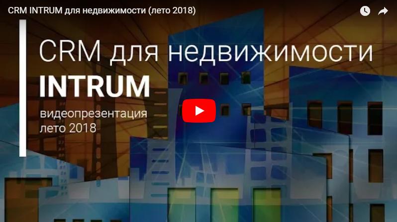 Обновление CRM INTRUM - лето 2018