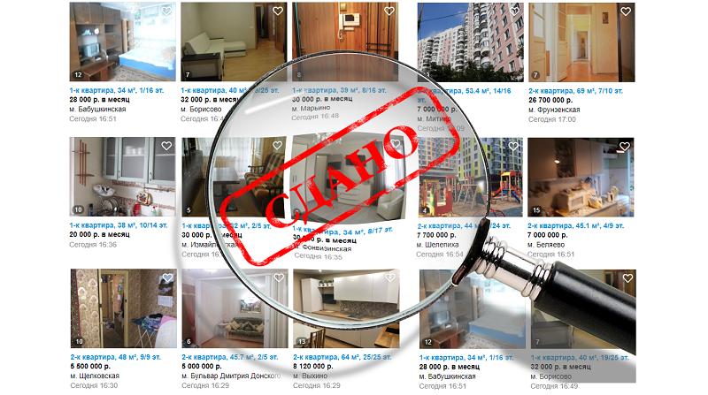 Как отслеживать актуальность объектов недвижимости сдаваемых в аренду