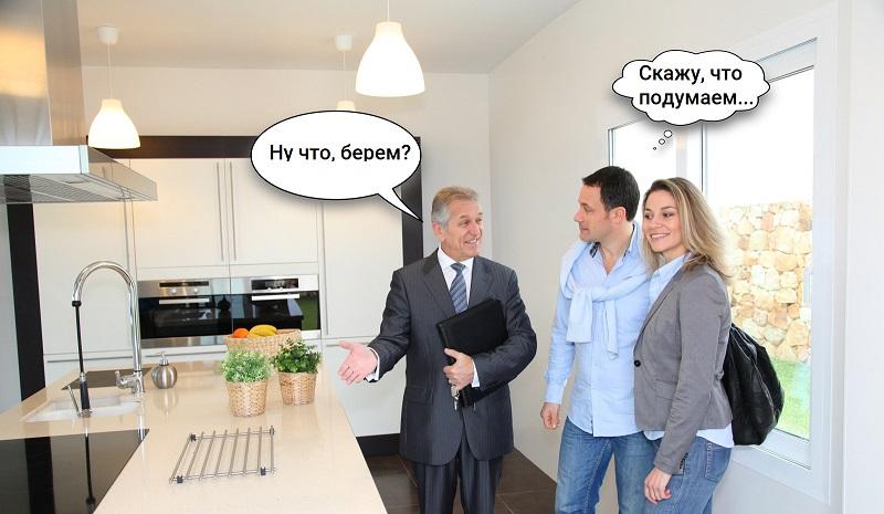 Провели показ квартиры, но клиент сомневается