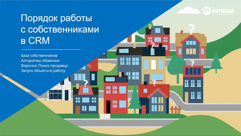 Работа в CRM с базой собственников недвижимости