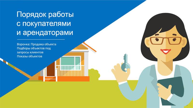 Работа с покупателями/арендаторами недвижимости в CRM