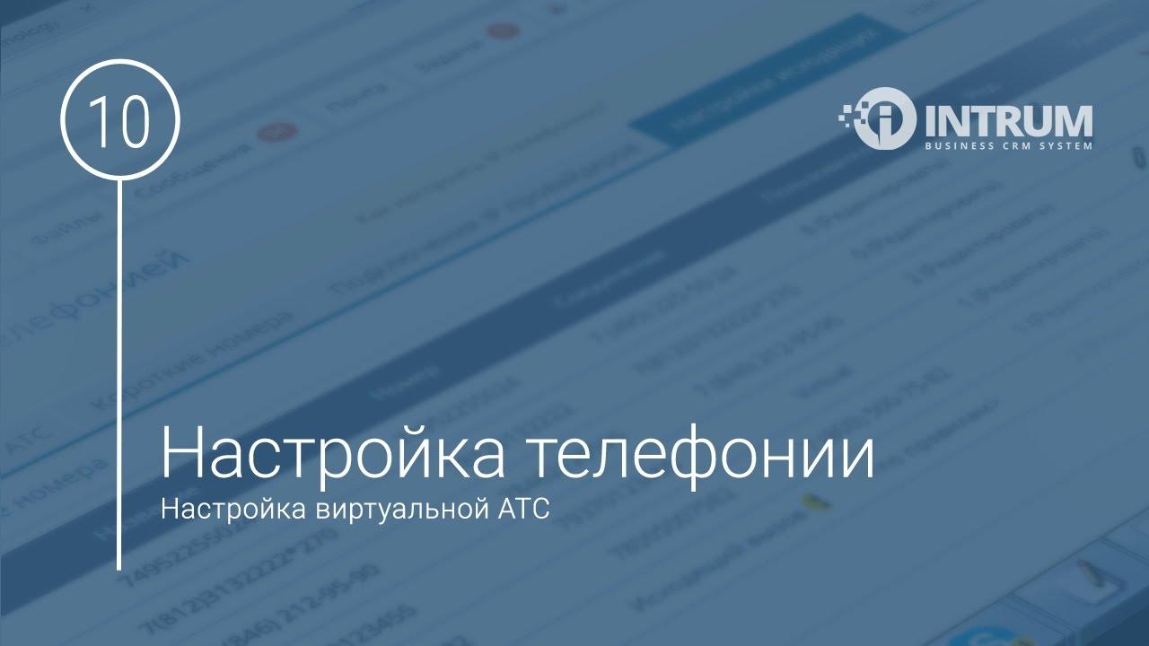 Настройка IP телефонии INTRUM