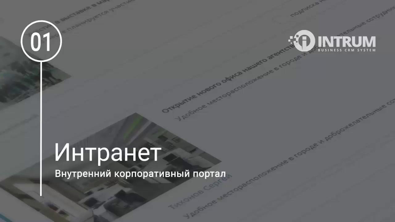 Интранет - корпоративный портал INTRUM