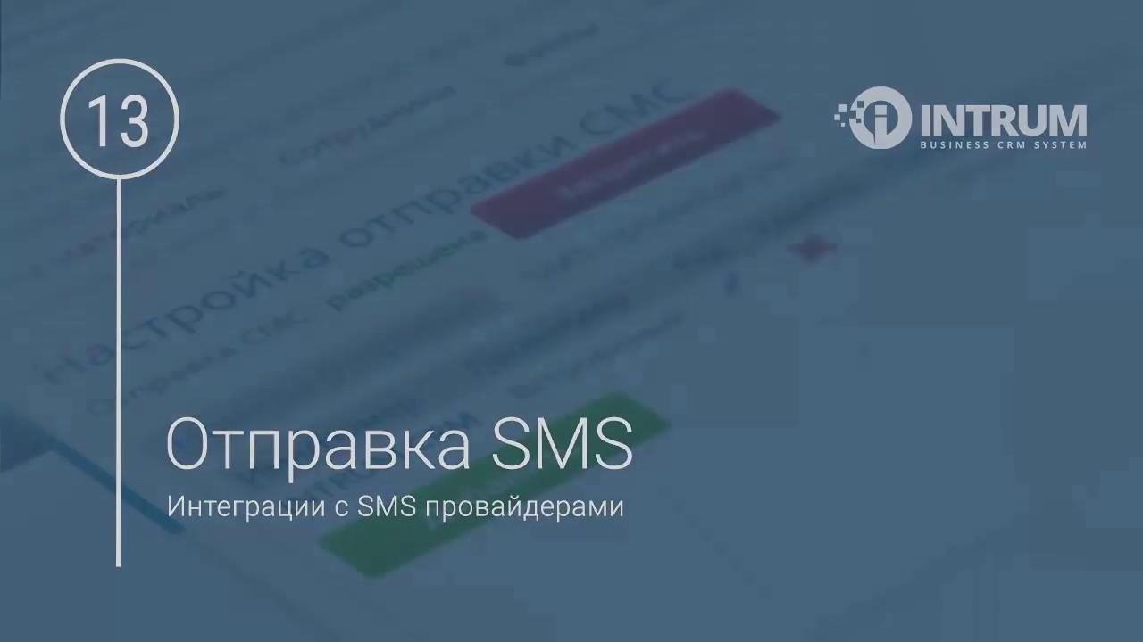 SMS Интеграции с провайдерами