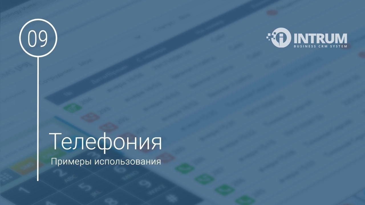 IP телефония в CRM. Примеры использования