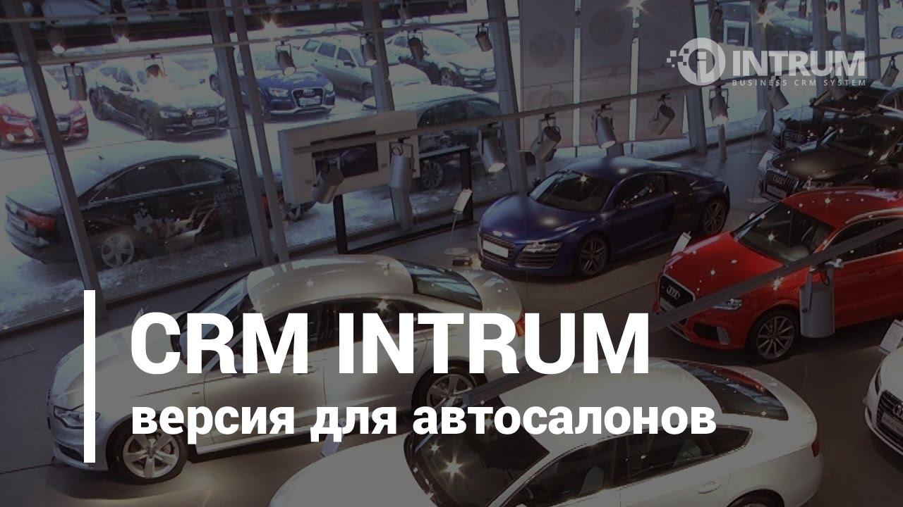 Отраслевая версия CRM INTRUM  для автосалонов
