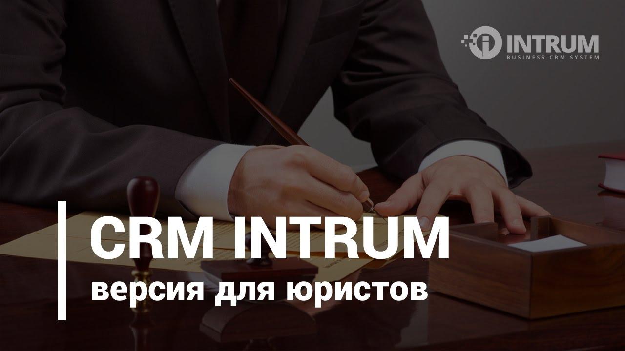 Отраслевая версия CRM для юристов