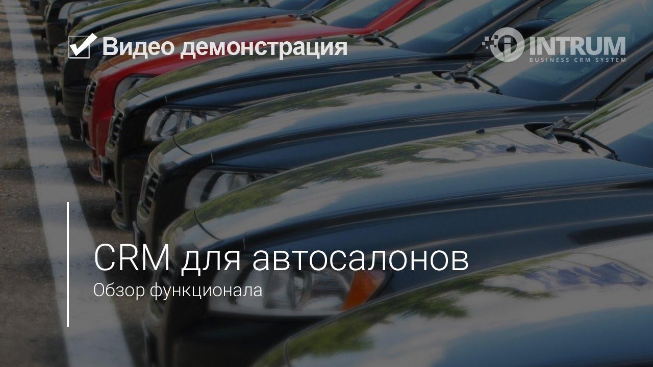 CRM для автосалонов INTRUM