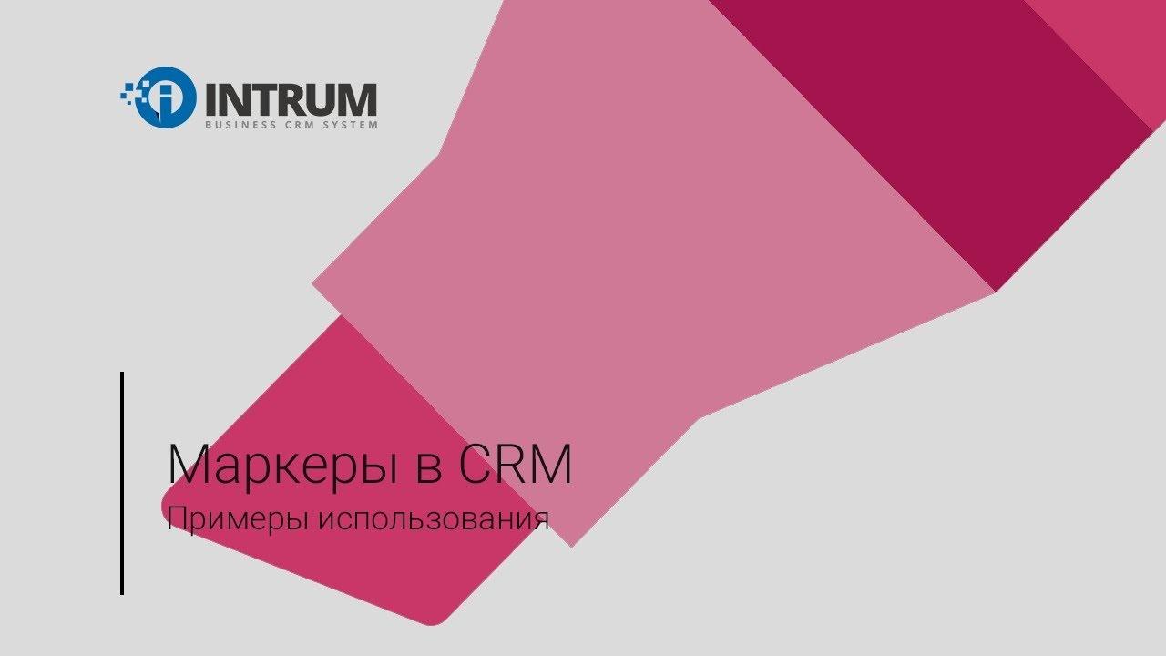 Использование маркеров в CRM