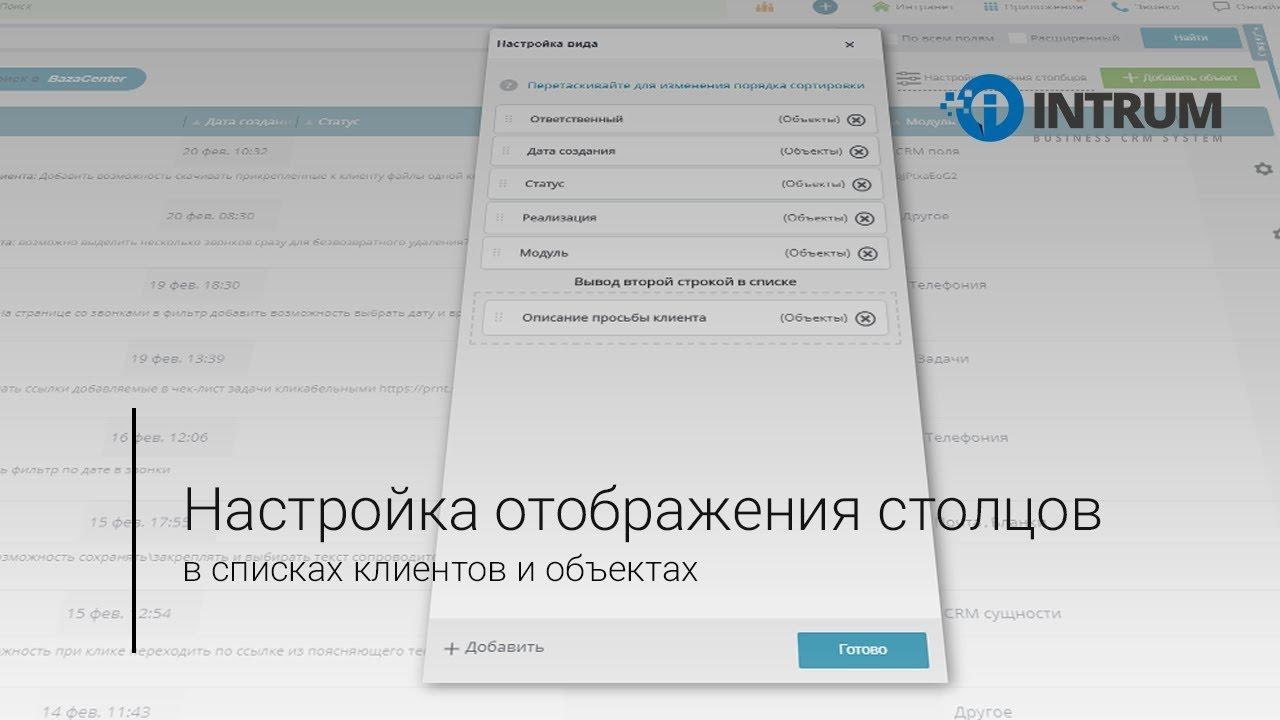 Настройка перечня столбцов в списке контактов/объектов