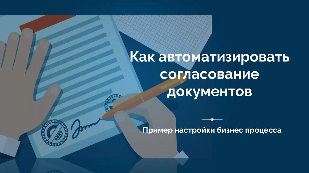 Как автоматизировать согласование документов