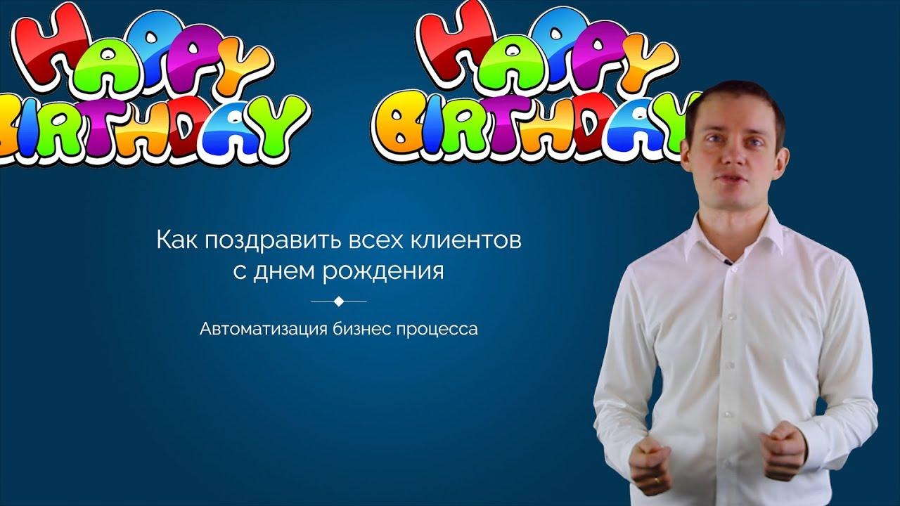 Как поздравлять клиентов с днем рождения