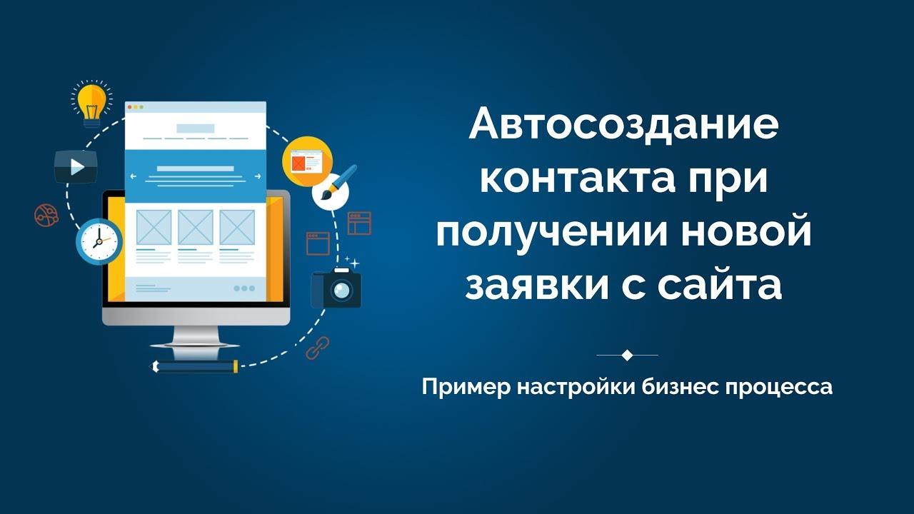 Автоматизация создания контакта из онлайн формы