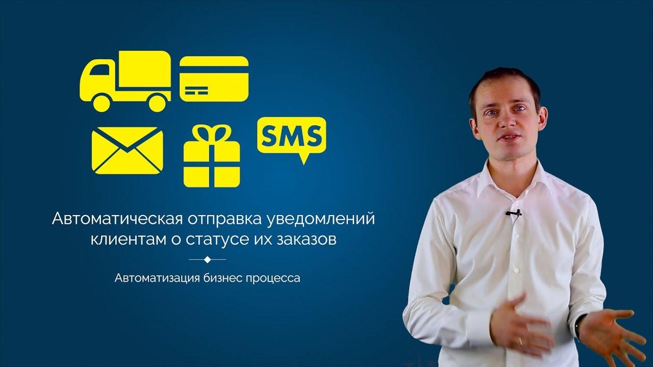 Отправка уведомлений клиенту о смене статуса заказа