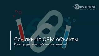 Ссылки на CRM объекты