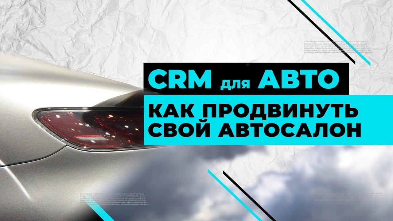 CRM для автосалонов