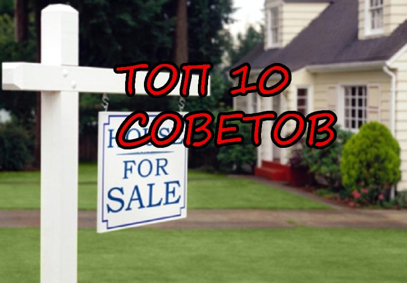 ТОП 10 способов завысить цену своего объекта
