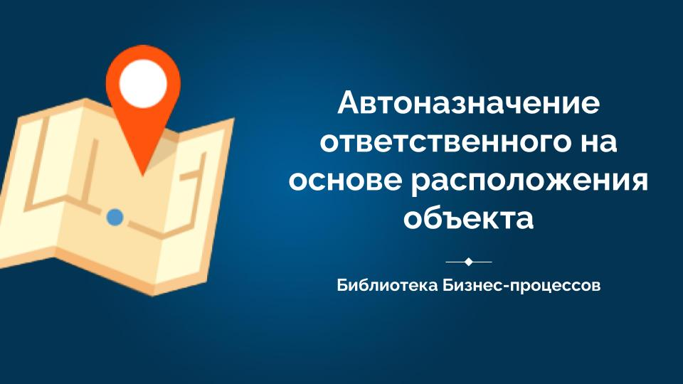 Назначение агента по гео данным объекта, интеграция отчетов с Яндекс Метрикой и Директом