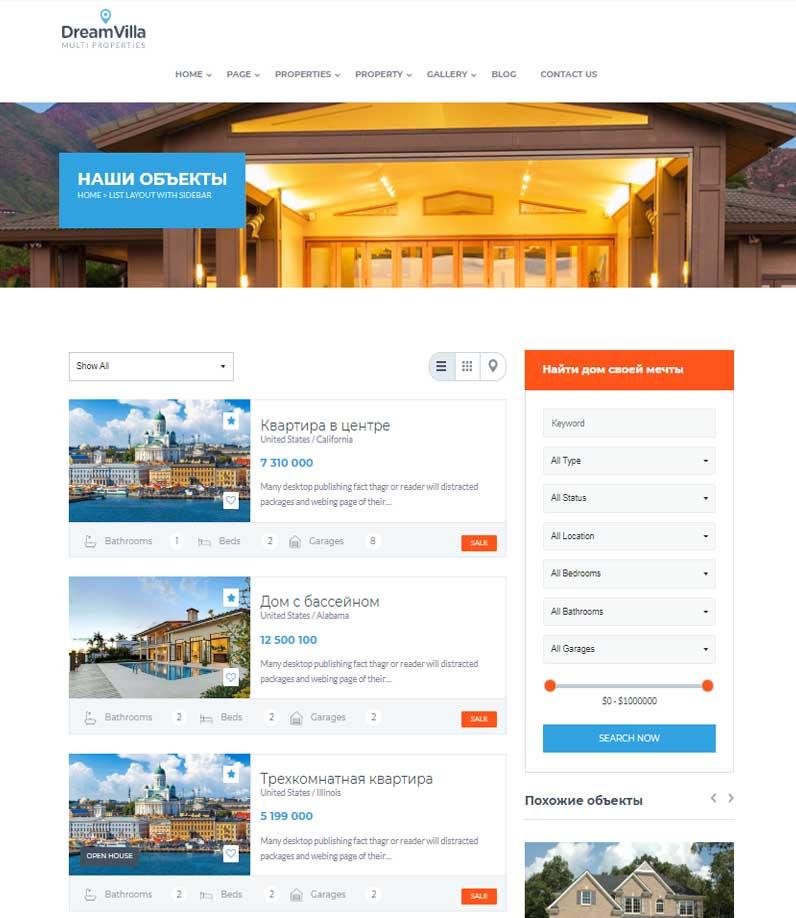 e80c4b4a752bc Готовый сайт для агентства недвижимости с интеграцией c CRM