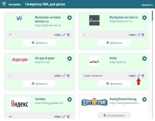 Приложение Генератор XML для досок и его настройка | Wiki