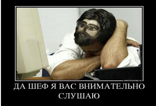 Блог INTRUM CRM - статья Вся правда о боссах