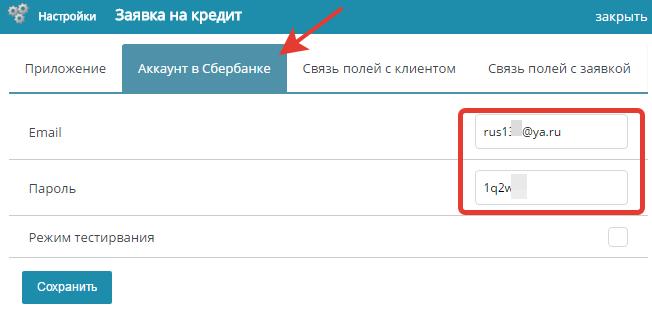 заявки на кредит приложение калькулятор годовой процентной ставки по кредиту